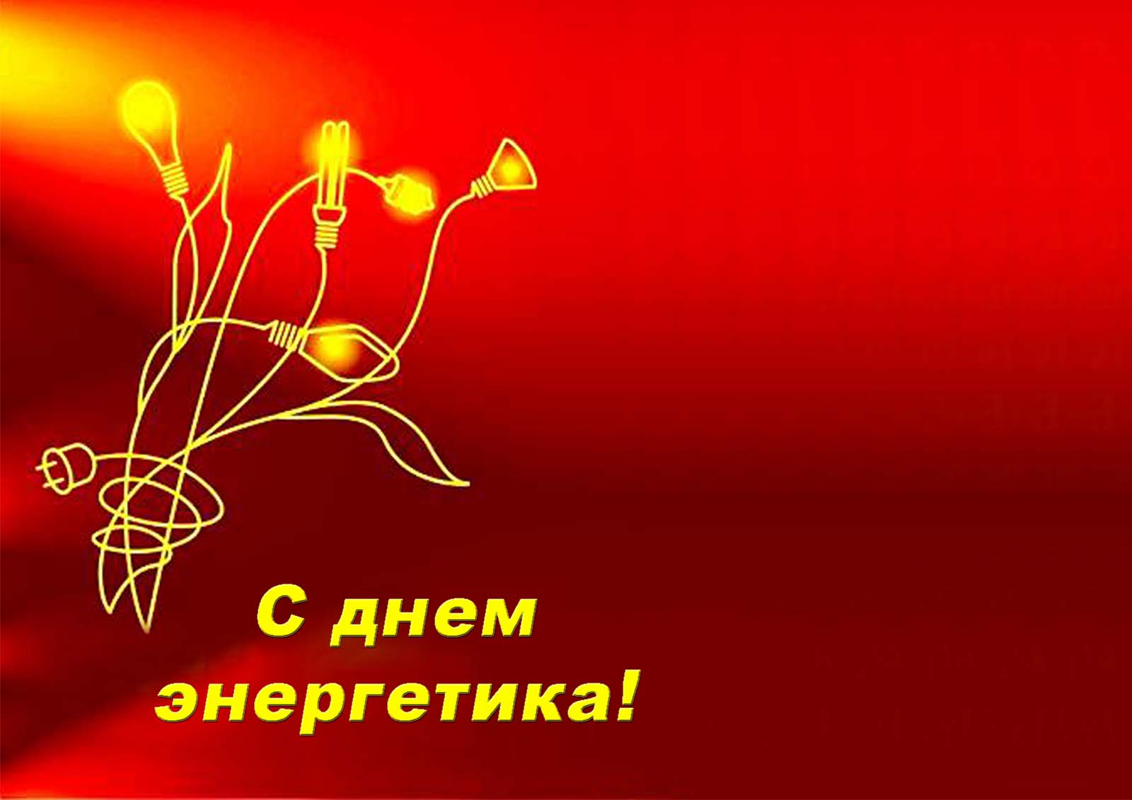 День энергетики поздравления