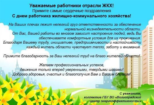 День работников жилищно-коммунального хозяйства поздравления